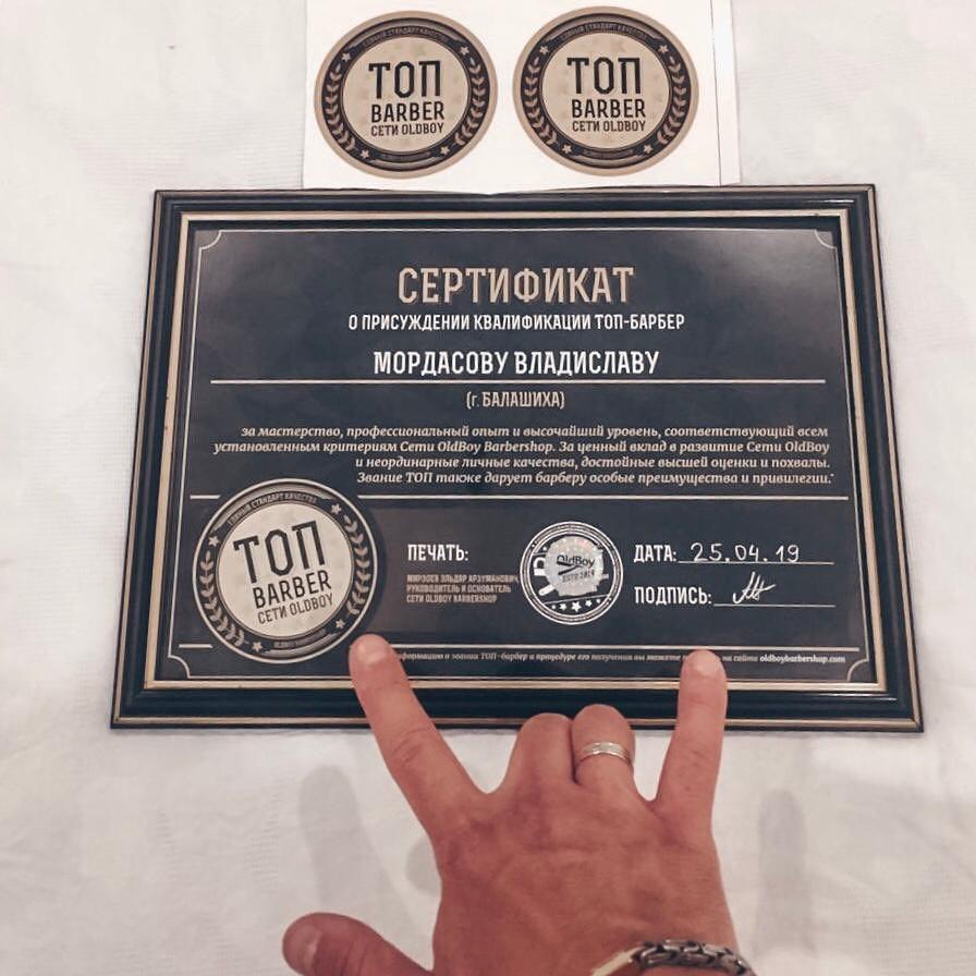 Сертификат топ-барбера OldBoy